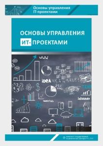 Основы управления ИТ-проектами(pdf).pdf